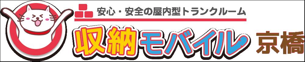 #大阪市城東区トランクルーム・コンテナ・収納モバイル京橋・格安